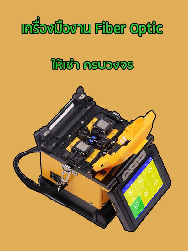 ให้เช่าเครื่อง splice fiber optic | ให้เช่า OTDR