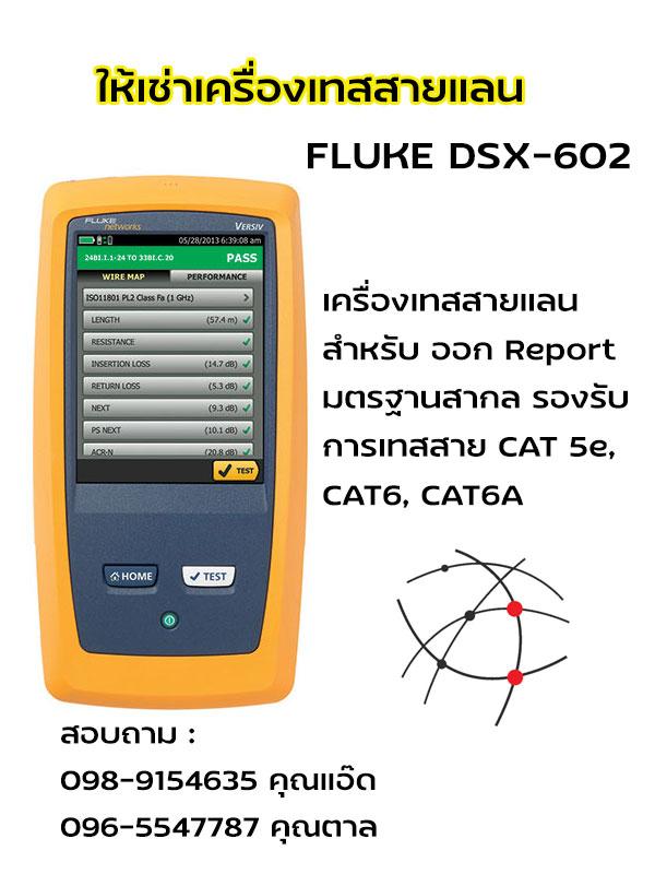 ให้เช่าเครื่องเทสสายแลน FLUKE DSX